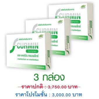 S-curmin Complex เอส-เคอร์มิน คอมเพล็กซ์ 3 กล่อง /Detox ล้างพิษตับ