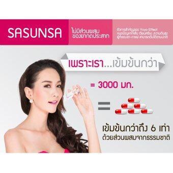 Sasunsa ซาซันซ่า ผลิตภัณฑ์ลดน้ำหนัก