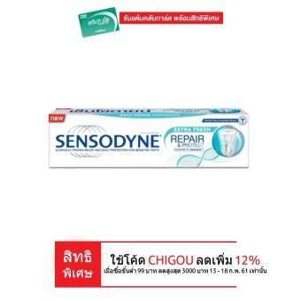 SENSODYNE เซ็นโซดายน์ ยาสีฟันรีแพร์แอนด์โพรเทคเอกตร้าเฟช 100 กรัม