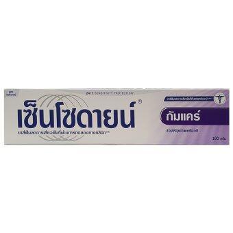 SENSODYNE เซนโซดายน์ ยาสีฟันกัมแคร์ 160 กรัม