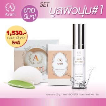 SET บูสผิวนุ่ม #1 Avari Skin Booster Pre Serum (24 Ml. x 1 ขวด)+Avari Milk Soap 30 g. 1 ก้อน + Jelly Puff 1 ชิ้น (อาวารี่ สกิน บูสเตอร์ พรี เซรั่ม+สบู่อาวารี่ +เจลลี่พัฟ)