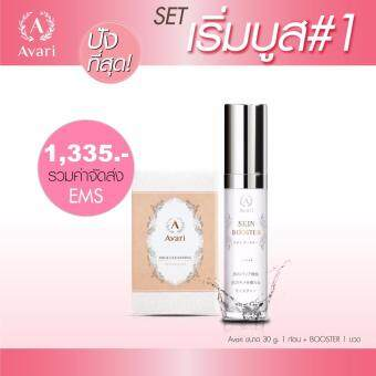 SET เริ่มบูส #1 Avari Skin Booster Pre Serum+ Avari Milk Soap อาวารี่ สกิน บูสเตอร์ พรี เซรั่ม (24 Ml. x 1 ขวด)+Avari Milk Soap 30 g. 1 ก้อน