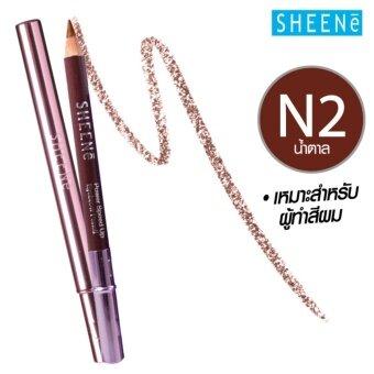 สนใจซื้อ SHEENE EYEBROW PENCIL N2 สีน้ำตาล ดินสอเขียนคิ้วช่วยวาดปรับโครงคิ้วให้สวยได้รูปพร้อมทั้งช่วยตกแต่งให้คิ้วเรียงเส้นสวยงาม
