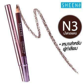 SHEENE EYEBROW PENCIL N3 สีน้ำตาลแดง ดินสอเขียนคิ้ว ช่วยวาดปรับโครงคิ้วให้สวยได้รูป พร้อมทั้งช่วยตกแต่งให้คิ้วเรียงเส้นสวยงาม