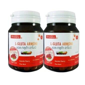 Shining L-Gluta Armoni แอล-กลูต้า อาโมนิ อาหารเสริมเร่งผิวขาว 30เม็ด (2 กระปุก )