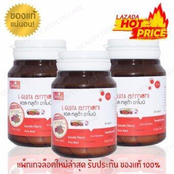 Shining L-Gluta Armoni แอล-กลูต้า อาโมนิ อาหารเสริมเร่งผิวขาว บรรจุ (30 เม็ด x 3 กระปุก)