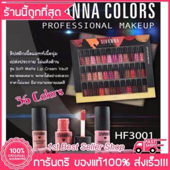 SIVANNA COLORS PROFESSIONAL MAKEUP soft matte lip cream vault ชุดเซ็ท 36 สี