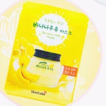 (10 ชิ้น) SkinCube Banana Milk Mask for skin Sheet Maskแผ่นมาร์คหน้า)