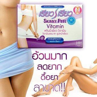 Skinny Peel Vitamin เรียว เรียว สกินนี่เพียว