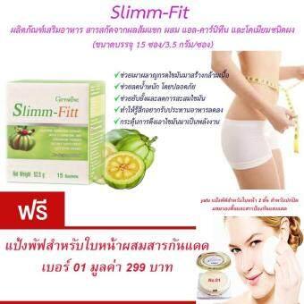 กิฟฟารีน สลิมม์-ฟิตต์ Slimm-Fit สารสกัดจาก ผลส้มแขก ช่วย ลดน้ำหนักลดไขมัน ลดความอ้วน ช่วยให้ ไม่อยากอาหาร อย่างปลอดภัย (ขนาดบรรจุ 15ซอง) แถมฟรี ยาฟู แป้งพัฟ ทาใบหน้า ผสมรองพื้น เบอร์ 01 มูลค่า 299.-
