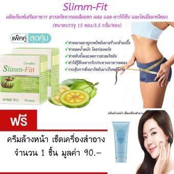 กิฟฟารีน สลิมม์-ฟิตต์ Slimm-Fit สารสกัดจาก ผลส้มแขก ช่วย ลดน้ำหนักลดไขมัน ลดความอ้วน ช่วยให้ ไม่อยากอาหาร อย่างปลอดภัย (ขนาดบรรจุ 15ซอง) (แพ็คคู่) แถมฟรี ครีมล้างหน้า เช็ดเครื่องสำอาง มูลค่า 90.-
