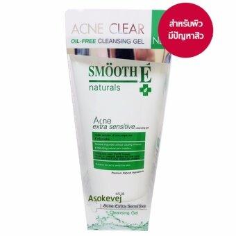 อยากขาย Smooth E acne extra sensitive cleansing 4FL.OZ. (1หลอด) สมูทอี แอคเน่