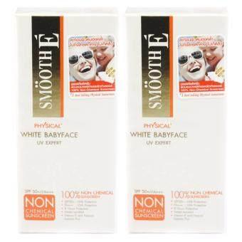SMOOTH E Physical White Babyface UV Expert (white) 15 กรัม (2หลอด)
