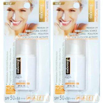 Smooth E Physical White Sunscreen SPF 50+ PA+++ 20กรัม(2ขวด)โลชั่นป้องกันแสงแดด