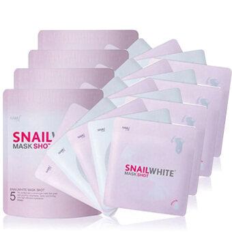 โปรโมชั่นพิเศษ Snail White Mask Shot แผ่นมาส์กหน้าบำรุงผิวหน้า 4 กล่อง (กล่องละ 5แผ่น)