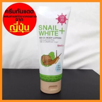Snail White Sunscreen ครีมกันแดดสเนลไวท์สูตรเข้มข้น ต้นตำรับจากญี่ปุ่น SPF30