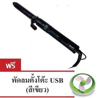 ซื้อ/ขาย Sokany แกนม้วนผมหมุน ซ้าย-ขวา ไฟฟ้า รุ่น HB-738D (Black) แถมฟรี พัดลมตั้งโต๊ะ USB (สีเขียว)