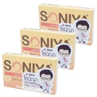 Soniya โซนิญ่า รุ่นใหม่ อาหารเสริมรักษาสิว 3 กล่อง