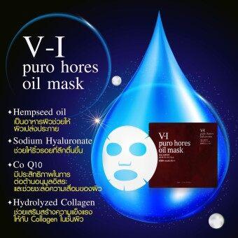 Soul Skin มาส์กหน้าน้ำมันม้า V-I puro Horse oil mask เกาหลี 1 กล่อง รูบที่ 3