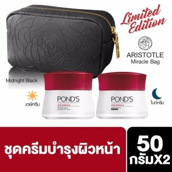 Harga SPECIAL!!! Miracle Sets Limited Edition Aristotle Bag (Mid-night Black) [Pond's Age Miracle Wrinkle Corrector Day Cream 50g & Night Cream 50g]