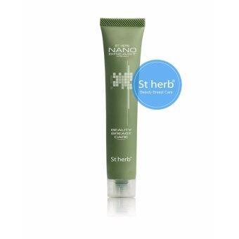 รีวิวพันทิป St. Herb Nano Breast Cream 15 g. เซนต์เฮิร์บ นาโน เบรสท์ ครีม 15กรัม