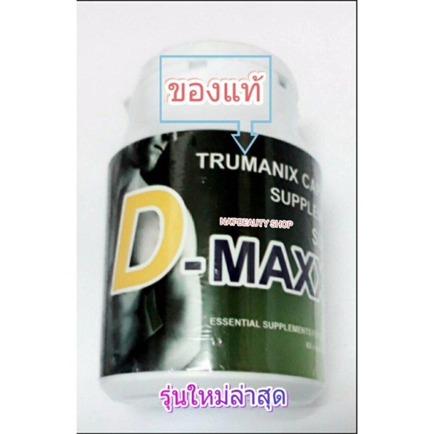 เช็คราคา Super D-Maxxx สูตรใหม่ ซุปเปอร์ดีแม็กซ์ อาหารเสริมผู้ชาย 1 กระปุก (60 แคปซูล) ข้อมูล