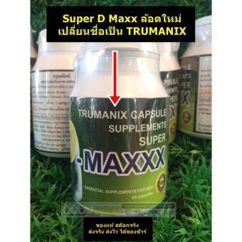 Super D-Maxxx 60 Cap / 1 กระปุก + ฟรั เซรั่มนวดเพิ่มขนาด BL MAXX 1 ขวด - 5