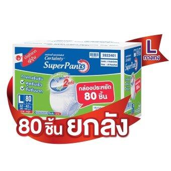 เซอร์เทนตี้ ซุปเปอร์แพ้นส์ ราคาประหยัด ลัง Super Saveกางเกงซึมซับกล่องใหญ่ ไซส์ L 80 ชิ้น
