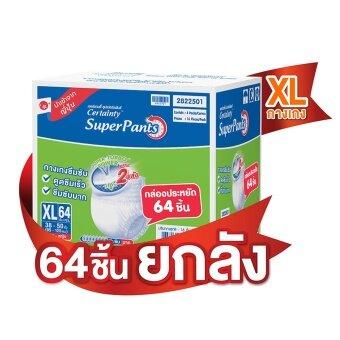 เซอร์เทนตี้ ซุปเปอร์แพ้นส์ ราคาประหยัด ลัง Super Save กางเกงซึมซับกล่องใหญ่ ไซส์ XL 64 ชิ้น