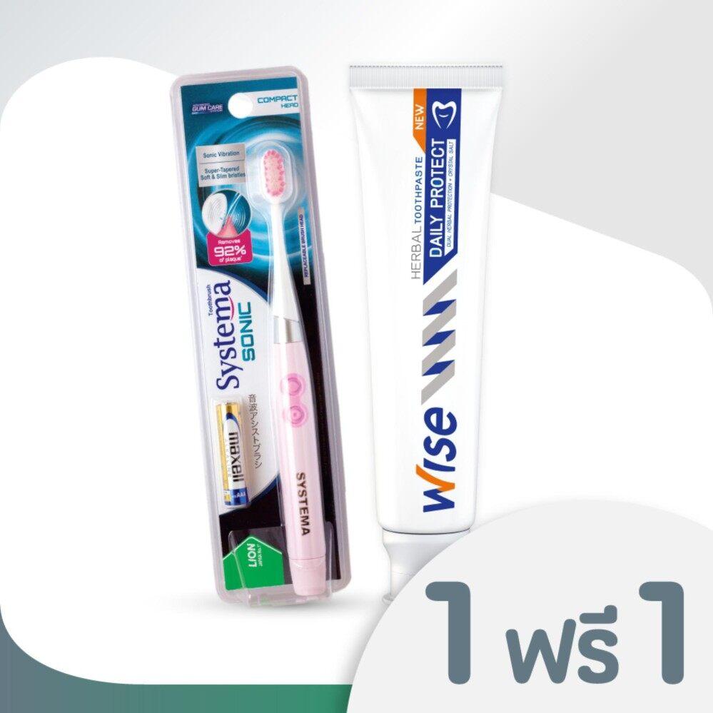 แปรงสีฟันไฟฟ้าเพื่อรอยยิ้มขาวสดใส นครสวรรค์ SYSTEMA Sonic แปรงสีฟันไฟฟ้า ซิสเท็มมา โซนิค สีชมพู 1 ด้าม ฟรี ยาสีฟันสมุนไพรไวส์ เดลี่โพรเทค 150 กรัม 1 หลอด