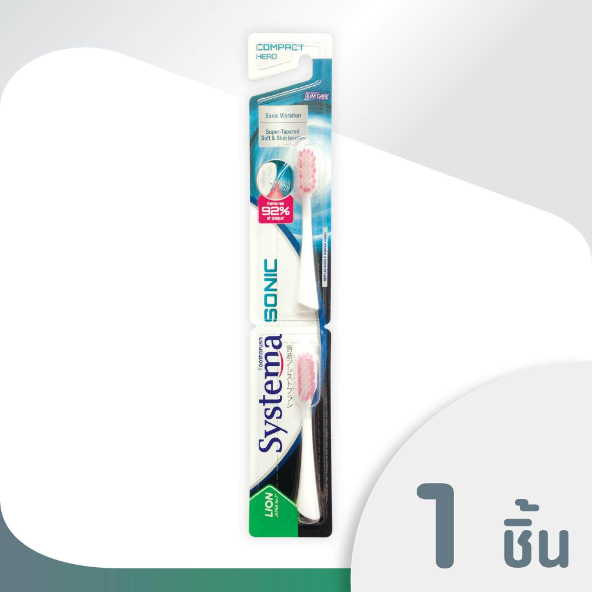 นครปฐม SYSTEMA SONIC หัวแปรงสีฟันไฟฟ้า ซิสเท็มมา โซนิค  สีชมพู