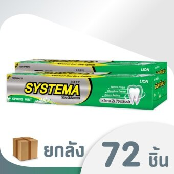 SYSTEMA ยาสีฟัน ซิสเท็มม่า แคร์ แอนด์ โพรเทคท์ สปริงมิ้นต์ Systema Toothpaste CareProtect Spring Mint 40 กรัม 72 หลอด (ยกหีบ)