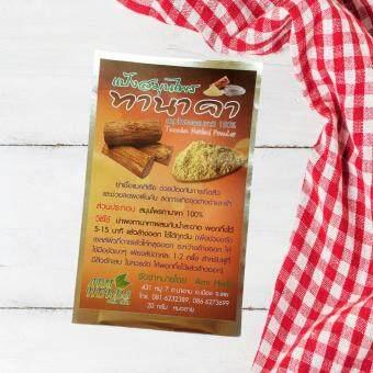 Thanaka Powder 100% ผงทานาคา 100% : ทานาคาพม่า พอกหน้า ลดสิว หน้าใส