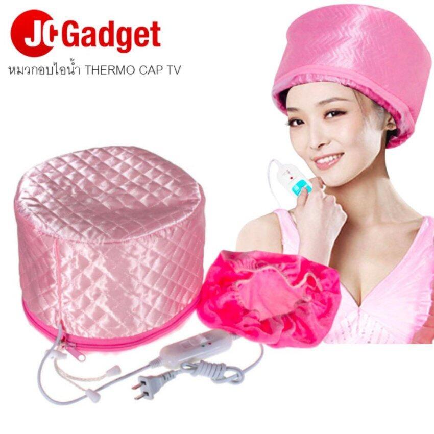หมวกอบไอน้ำ THERMO CAP TV ( สีชมพู )