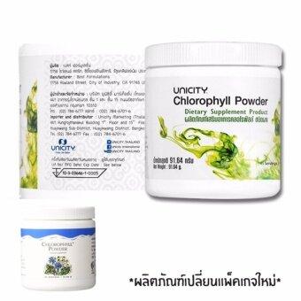 Unicity Chlorophyll Powder คลอโรฟิลล์ ล้างสารพิษ 91.64 g. (2 กระปุก)