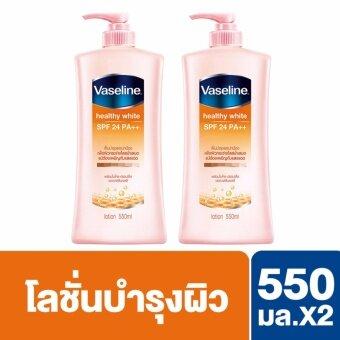 Vaseline Healthy White SPF 24 PA++ Lotion 550 ml [2 Bottles]