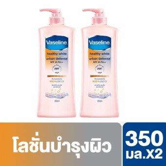 VASELINE HEALTHY WHITE URBAN DEFENSE LOTION SPF24 PA+++ 350ML [2 Bottles]