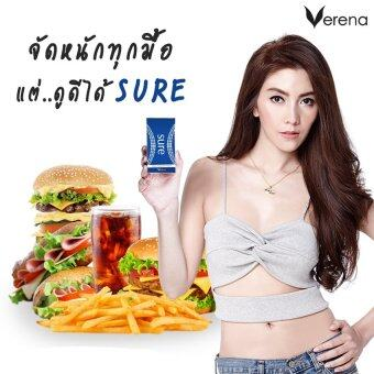 Verena Sure เวอร์รีน่า ชัวร์ สูตรดักจับไขมัน ขนาด 30 แคปซูล (1 กล่อง)