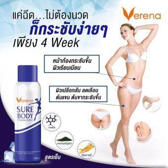 Verena Sure     800  30  +Verena Sure Body Firming Spray       100 ml. - 4