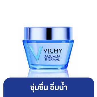 Vichy Aqualia อควอลเลีย วอเตอร์เจล (บำรุงผิว) 50 มล.