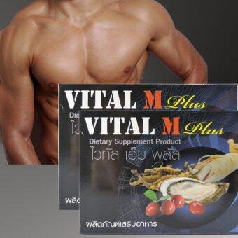 ผลิตภัณฑ์อาหารเสริมสำหรับผู้ชาย เพิ่มสมรรถภาพ VITAL M PLUS บรรจุแผงละ 10 แคปซูล ( 2 กล่อง )