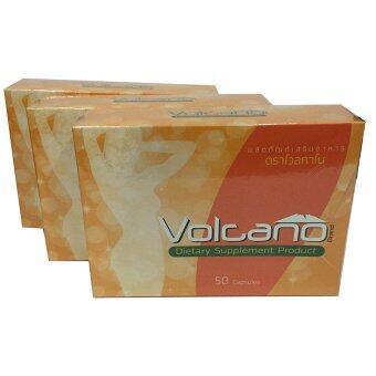 Volcano ยาสตรี ผลิตภัณฑ์เสริมอาหาร โวคาโน 50 Capsules x 3 กล่อง