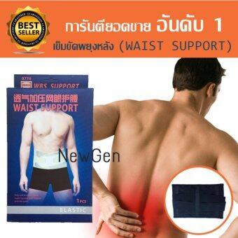 เข็มขัดพยุงหลัง บรรเทาอาการปวดหลัง ปวดเมื่อยหลัง สวมใส่ขณะยกของหนัก (WAIST SUPPORT)