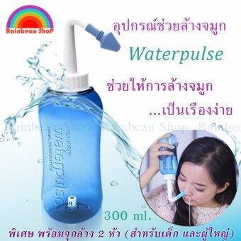 อุปกรณ์ล้างจมูก WATER PULSE 300 ml. ขวดล้างจมูก ของแท้ นวัตกรรมใหม่ล่าสุดของการล้างจมูก ขวดล้างจมูกวอเตอร์พัลส์ (สีฟ้า) สำหรับผู้ใหญ่และเด็ก