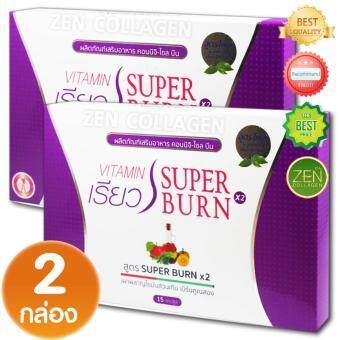 Wonderful Perfect Super Burn เรียว ซุปเปอร์ เบิร์น สูตรใหม่ เข้มข้นกว่าเดิม ระเบิดไขมันกระจาย เร่งเผาผลาญคูณสอง 2 กล่อง (15 แคปซูล/1 กล่อง)