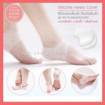 ซื้อ/ขาย YGB ซิลิโคนป้องกันส้นเท้าแตก ปวดส้นเท้า รองช้ำ (Silicone Heels Cover)
