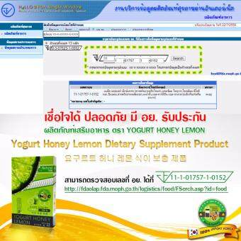 Yogurt Honey Lemon อาหารเสริมลดน้ำหนัก