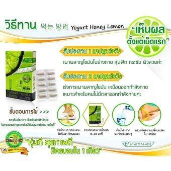 Yogurt Honey Lemon Korea อาหารเสริมลดน้ำหนักสูตรเกาหลี