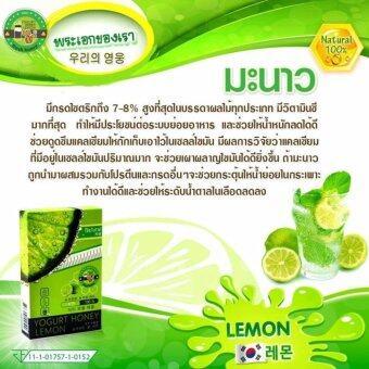 Yogurt Honey Lemon Korea โยเกิร์ตฮันนี่เลม่อนผลิตภัณฑ์อาหารเสริมลดน้ำหนักสารสกัดนำเข้าจากเกาหลี
