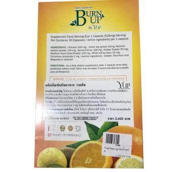 YUP Slim Skin Detox Block Burn,อาหารเสริม วายอัพ 5 อิน 1 - 2